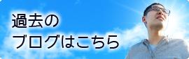 東田直樹 過去のブログ