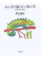 みんなの知らない海の音 驚異の13歳、初詩集