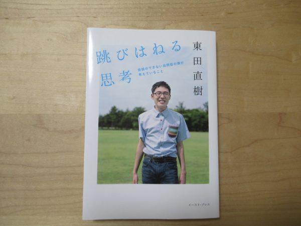 イーストプレス跳びはねる思考が琉球新聞の書評に掲載されました