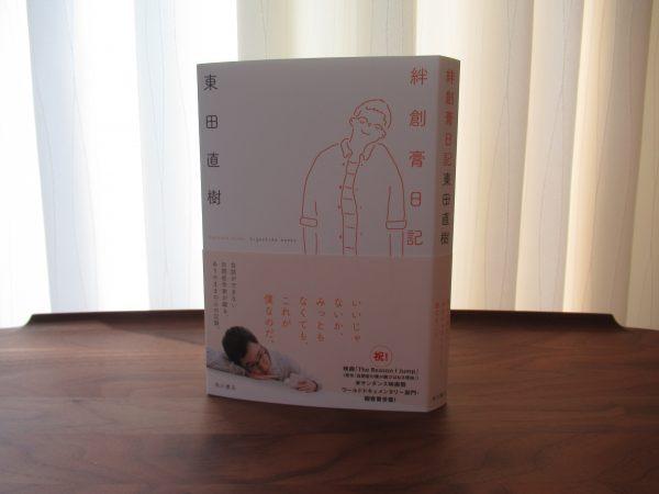 絆創膏日記3月28日に発売されます